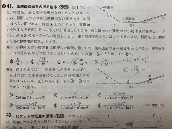 この問一について、図のように衝突前後で力学的エネルギーは保存するという式を立てたのですがどこが間違っているんでしょうか?正解は④です。