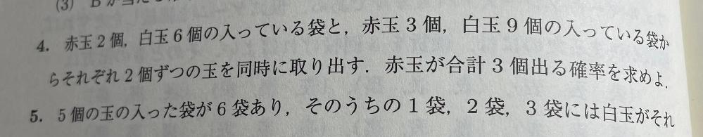急募です! 4番教えてください! めちゃめちゃ焦ってます 1つ目をAの袋 2つ目をBの袋として A.Bからそれぞれ2つ同時に出す場合は 8C2×12C2=1848通りになりますか? その後はどのように計算したらいいんでしょうか? 教えてください!