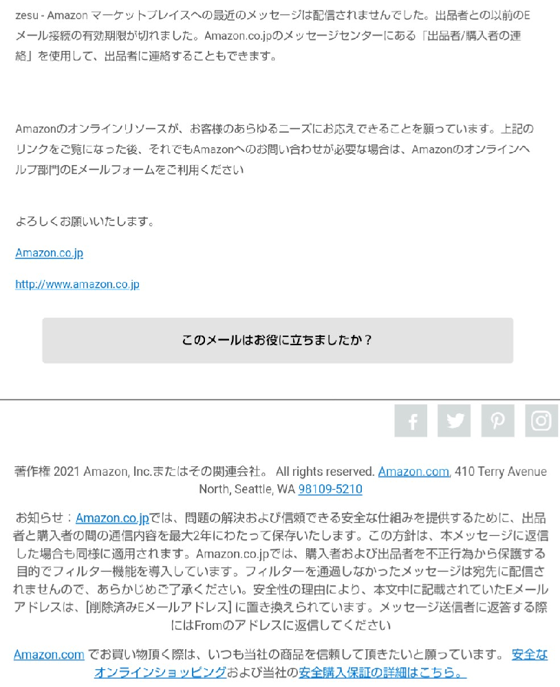 Amazonで注文した商品をキャンセルしようと思い、zesuという出品者の方にキャンセルリクエストをチャットで送ったら、こんなメールが送られてきました。どういう意味かわかる方いますか??