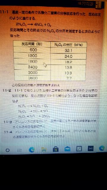 11-1を教えてください。 答えは一次反応 k=5×10-4乗(s-1)です。
