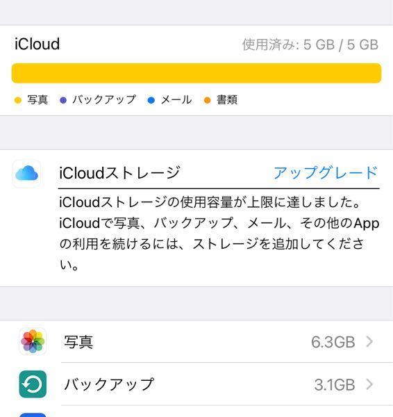iPhoneのiCloudの容量が無くなってしまいました。 でも写真とバックアップ合わせて9G(元は12GBでしたが色々消しました)っておかしいですよね…?? 元が何GBだったか覚えてなです 最近Apple Storeの設定で国を変更したので、その時に本体も色々設定が変わってしまったのでしょうか?? あと、iCloudの購入履歴など見れるところはありますか? わかる方いましたら教えてくださいm(_ _)m 読みにくい文章ですみません
