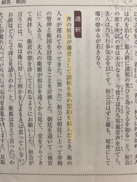 漢文の現代語訳ですがマーカー部分はどう言うことですか??なにを意味していて、どういう状況なのかが分かりません、、