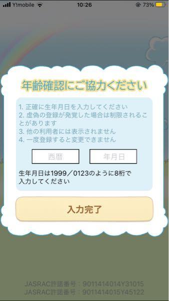 斉藤さんの年齢確認のやつどゆことですか?8桁で表すってどゆことすか