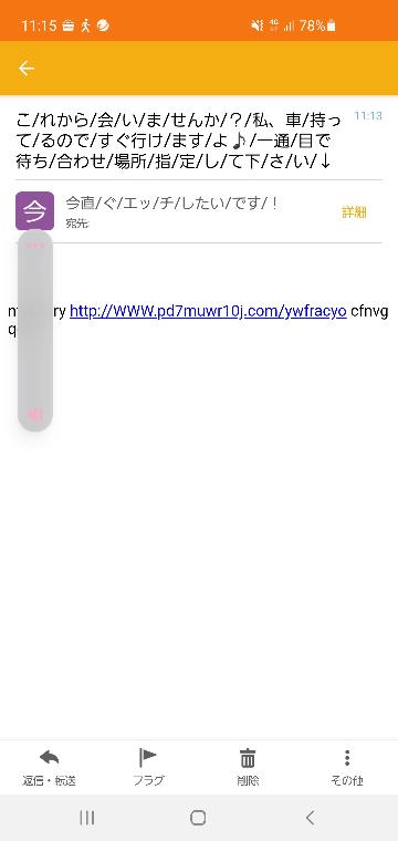 こういう迷惑メール来るのですが本当に女性とそういうことできるんですか?