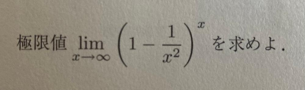 極限値 lim x→0 (1-1/x^2)^x の求め方を教えてください。