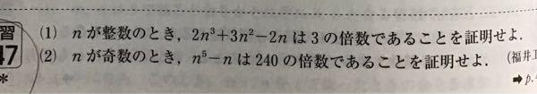 【連続する整数の積】 この問題の(1)は 2n^3+3n^2-2n = n(n+1)(n+2)+(n-2)(n-1)n+3 として3の倍数を証明しようと思ったのですが、解説は n(n+1)(n+2)+(n-1)n(n+1)-3n として証明していました。 私の形でも証明出来ますか?