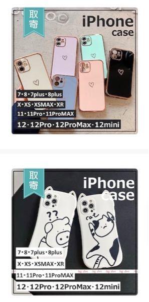 新しいスマホケースを買おうと思っていて2択で迷っているのですが......... 上と下どちらがいいと思いますか?? 出来ればケースの色(種類)も答えてくれると嬉しいです