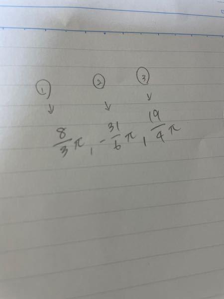 三角関数 これらの数字など、何象限か分かりません。 どうやってやるかも教えてください。