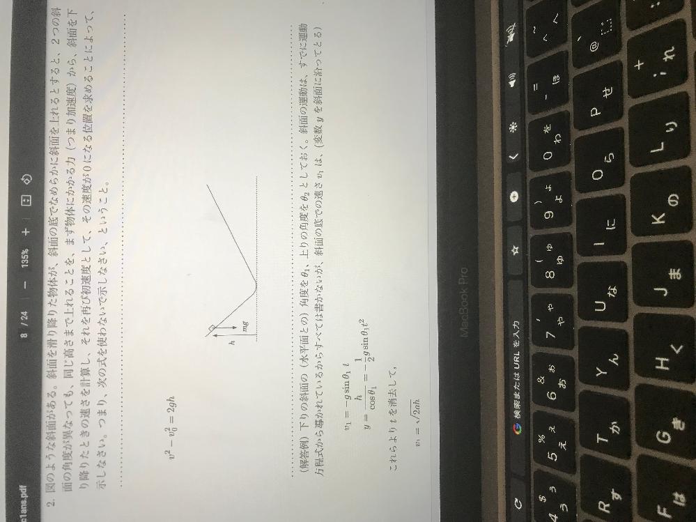 物理の問題です。 写真のtを消去して、の部分がわかりません。 どうやってtのない式にしたのか、どなたか教えていただけないでしょうか?