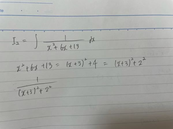 この積分どうやって解くのか教えてください tanの逆関数を使うんでしょうか?