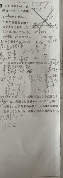 至急⚠️ この問題の(3)の解答と解き方を教えてください ♀️