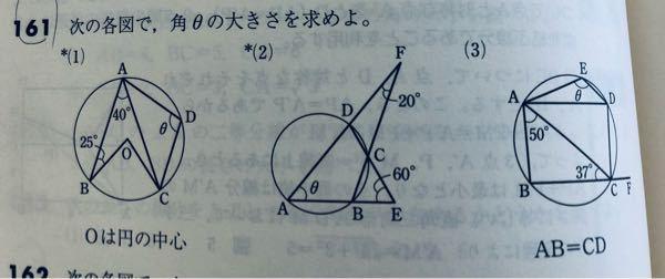 (1)(3)だけでいいので解説お願いします、答えはそれぞれ105° 124°です。