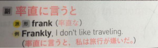 travelingがtravelだと意味が変わりますか?