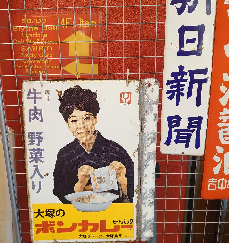 この女性誰なの…? (47 DT) 右下に書いてあるけれど昭和47年の看板。 値札一万円だって、そんなに価値がある。