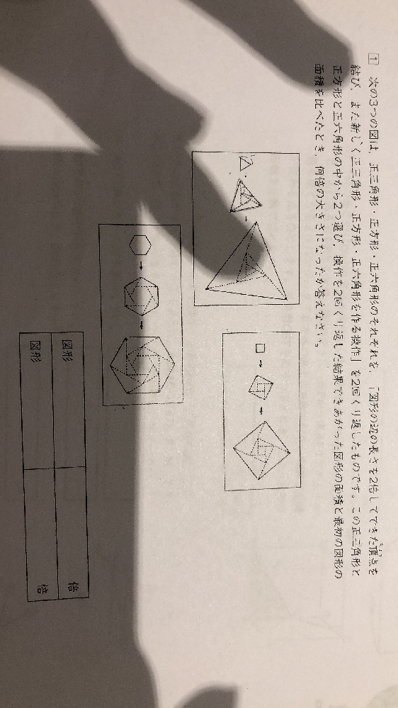 小学生の問題です。 余弦定理などを使わずに答えるにはどうすればいいかわからないので教えていただきたいです。