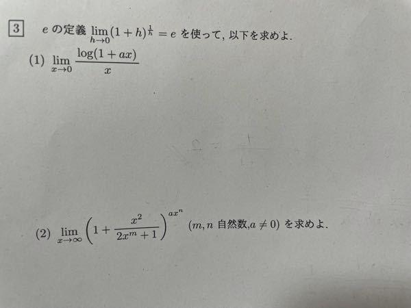 この問題どうやって解くのか教えてください。