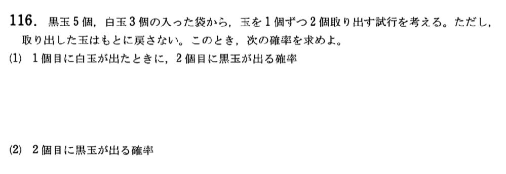 (2)の問題です。 (1)+1個目に黒玉が出たときに、2個目も黒玉が出る確率で求められるかと思ったのですが、5/7+4/7で1を超えてしまいます。 何が違いますか?