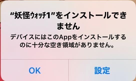 妖怪ウォッチ1を入れようとしているのですが この画面が出てダウンロード出来ません。 アプリも2~3個消したのですが 無理です。 iPhoneストレージが64GB中61.7GB使ってしまってるのですが 妖怪ウォッチ1はどのくらいの容量ですか?