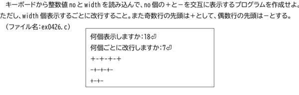 C言語で +-を読み込んだ整数値の数だけ表示させ読み込んだ数で改行。また奇数行の先頭は+、偶数行の先頭は-とする。という問題なんですがプログラムを教えてくださいm(_ _)m