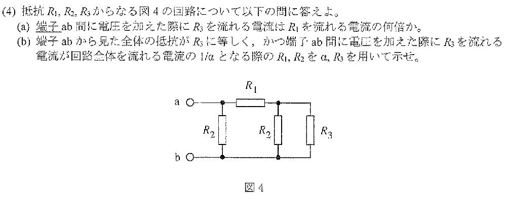 【電気回路】この問題の解き方を教えてください。 (a)はR2/(R2+R3)と求まったのですが(b)の解き方が分かりません。 よろしくお願いします。