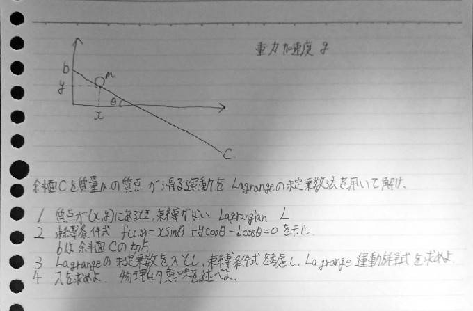 解析力学の問題です。 ご教授願います。よろしくお願いします。