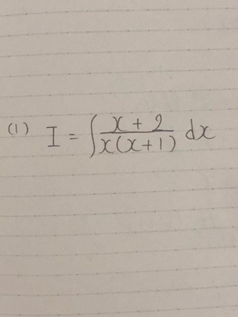 積分の問題教えてもらいたいです。 よろしくお願いいたします。