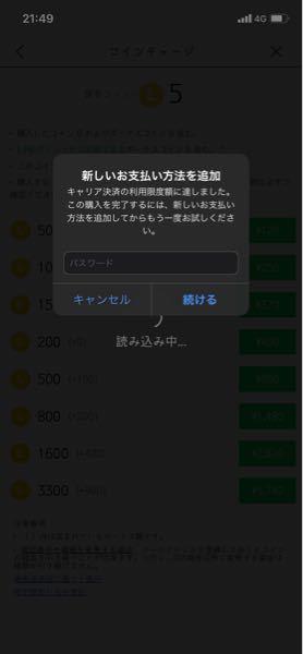 急ぎの質問です。iTunes Storeに5000円入金しました。ですが他のアプリで音楽やスタンプを購入しようとした所、キャリア決済できません。と出ました。 App Storeで決済方法を選択しようとしてもAppleIDとキャリア決済しか無く、AppleIDを押して選択しても、入金する。しか出てきません。まとめて決済?が上限に足している。と調べたら出てきたのでマイソフトバンクで確認しましたが、使用可能金額にはまだ余裕がありました。 キャリア決済に以上が……と何回も出てきて入金した5000円が使えないのですが、いい方法は無いでしょうか。