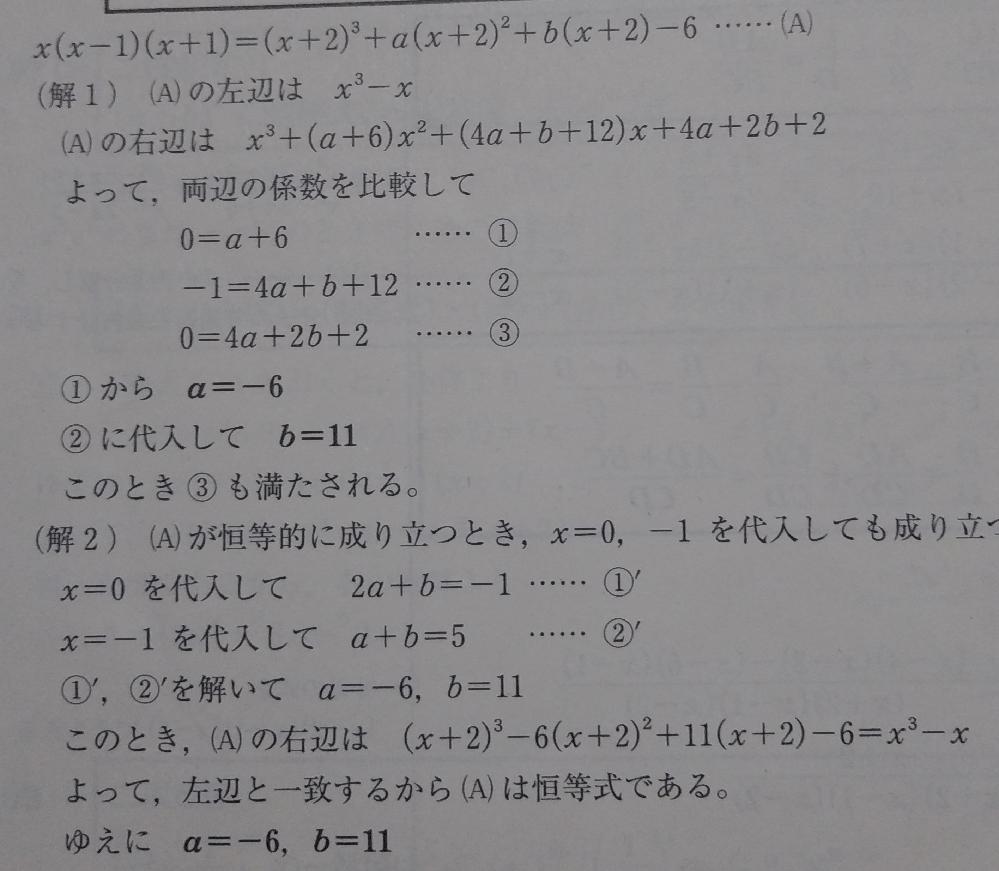 等式x(x-1)(x+1)=a(x+2)^2+b(x+2)-6が恒等的に成り立つときa,bの値を求めよ 回答の②の式がなぜ=-1になるのか教えてください。