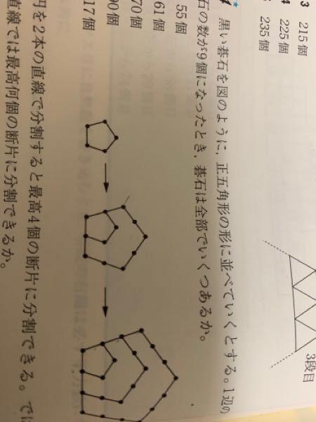 この問題の回答として、1、4、7、10、、、、、25 1+3×8=25 1/2×(1+25)×9=117個になる。 この問題で、一辺が1、4、7、10とはどういうことですか?わかりづらくててすみません。