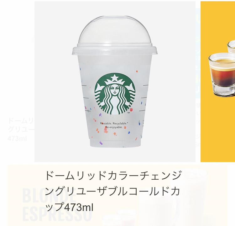 スタバの新作について質問です 今回の新作で、パインとピーチ味のフラペチーノがでるじゃないですか? それでこのカップも出るじゃないですか? パインとピーチどちらも買って、どちらかがグランデにできて、 このカップは自分で購入するんですか? あと、カップはどのようにして購入しますか? レジで言ったら分かりますかね?