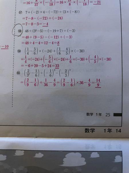 一次式、問60の解き方教えてください。 答え見てもよく分かんなかったです。