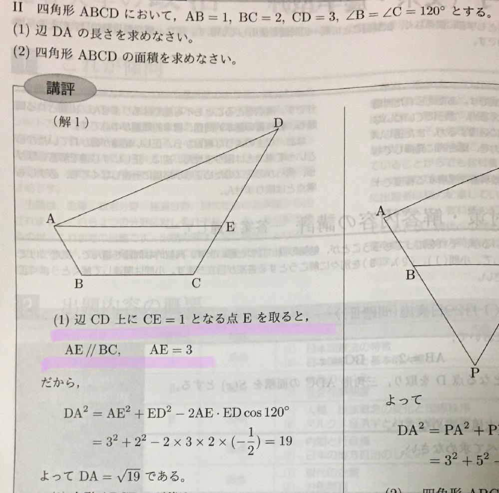 (1)の解答のAE=3という所が、なぜそうなるのか分かりません。 どうやって解くのか教えてください。