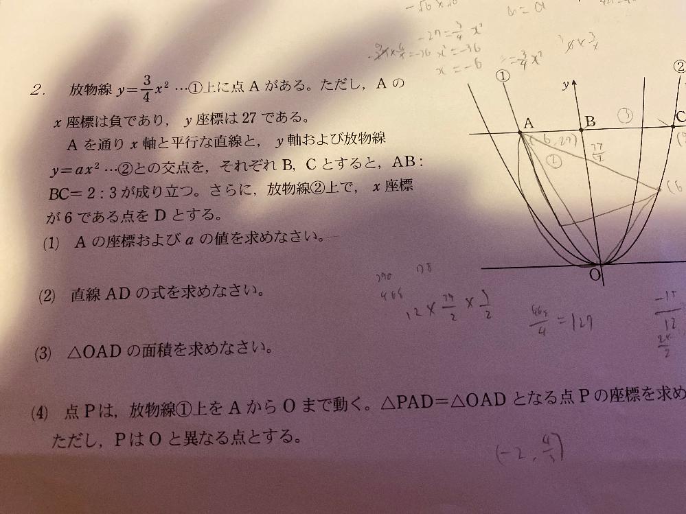 この問題の(4)の解き方が分かりません今日か明日中には回答してもらいたいです。ちなみに座標はA(-6,27)、D(6,12)です。よろしくお願いします<(_ _)>