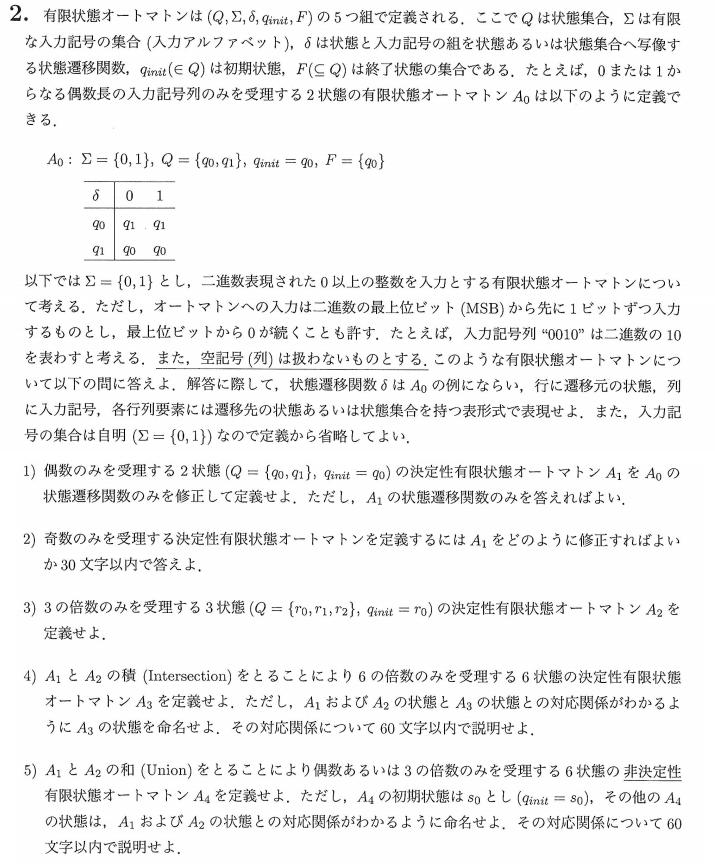オートマトンの問題について 画像の問4), 5)についてなのですが、オートマトンの和や積について勉強したことがなかったので以下のサイトを参考にして4)についてはおそらく解けました https://www.momoyama-usagi.com/entry/info-automaton03 しかし、5)に関してはこのサイトの方法では和と差の違いは受理状態が異なるだけなので決定性オートマトンになってしまいます オートマトンの和の結果が非決定性になる他の方法があるのでしょうか?