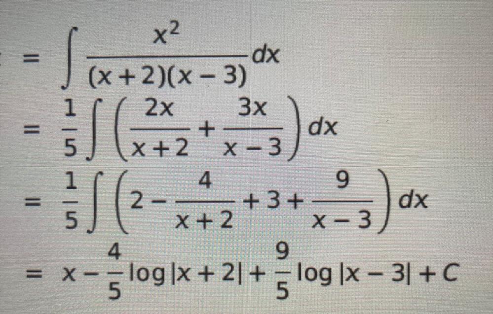 数3 積分についてです。 写真の1行目から2行目にいく工程が分かりません。 どこから1/5や2x、3xといった数字が出てきたのですか? わかる方回答お願いします。