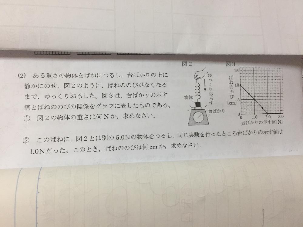 中学一年生の理科のばねの問題です。 この問題の②の解き方を教えてください。