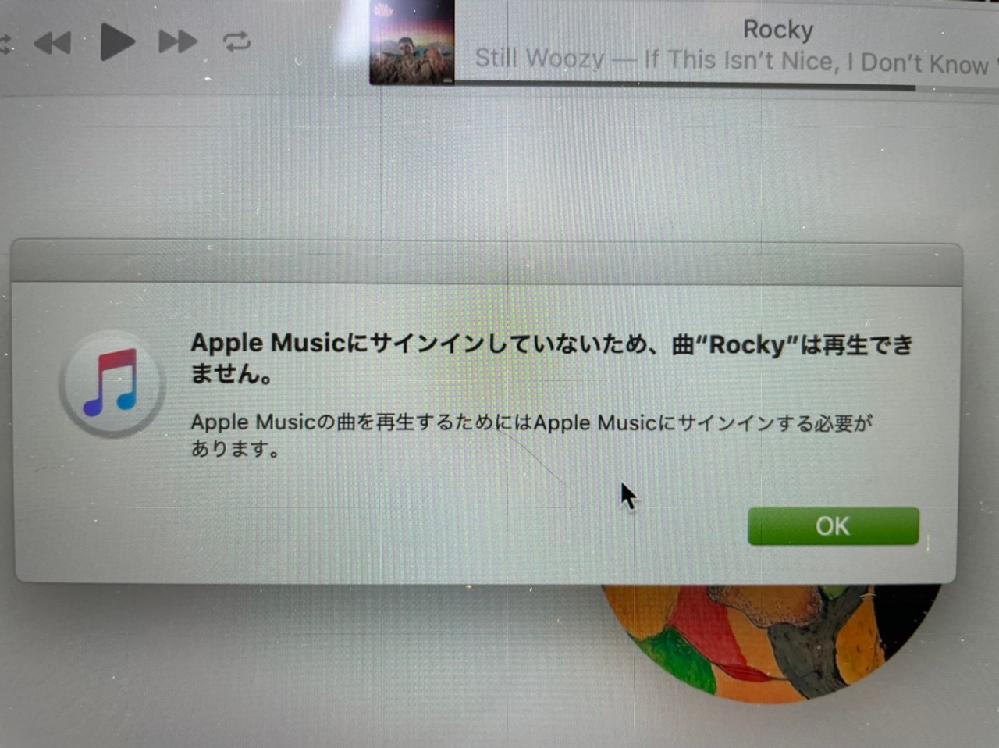 MacBookのApple Musicについてですが、毎回開くたびにサインインしていないため再生できません。と出ます。 対処法があれば教えていただきたいです。