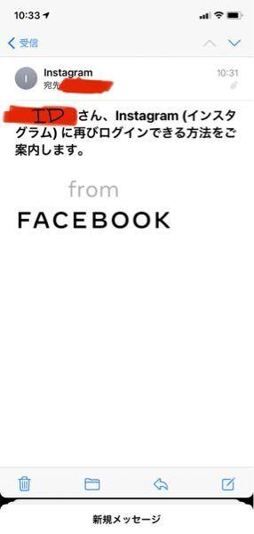 Instagram メール Instagramから画像のようなメールが届いたんですがどういうことですか? Instagramには普通にログインできているのですが…