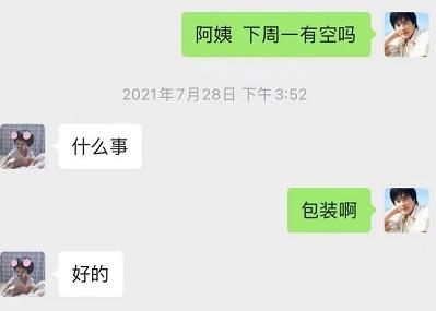 添付画像の中国語の会話内容を教えてください。