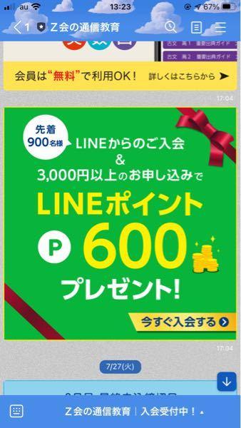 LINEからZ会入会したんですが、LINEポイントが貰えません。 これが送られてきてその翌日くらいに入会したのですが、、一日で900名も入会するのでしょうか