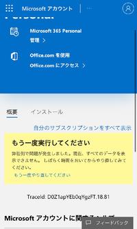 Microsoft 365の1ヶ月無料でできるサブスクリプションを解約したいのですが、5日前から試みるもずっと「もう一度実行してください 弊社側で問題が発生しました。現在、すべてのデータを表示できません。 しばらく時間をおいてからやり直してみてください。」と表示され解約できません。 Microsoftにお問い合わせをし、電話してaka.ms/smcaで問い合わせてくださいと言われたのでそこ...