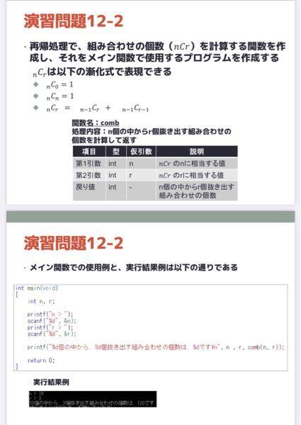 c言語についてです。 写真の問題の答えを教えてください。