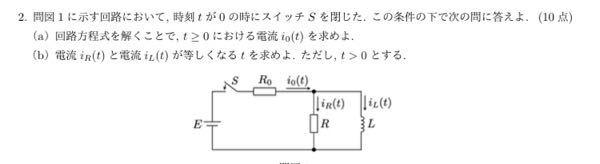 電気回路の問題です。調べてもわかりませんでした。途中式も含めて教えてください。お願いします。