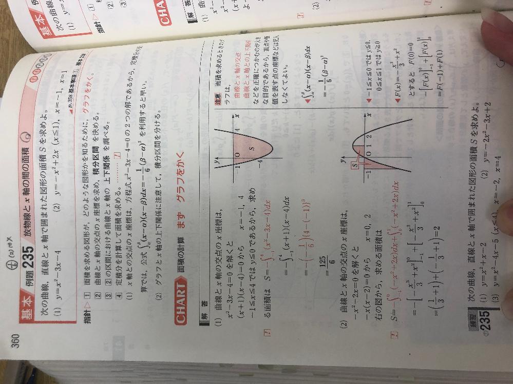 (2)って6分の1公式使えないですか?