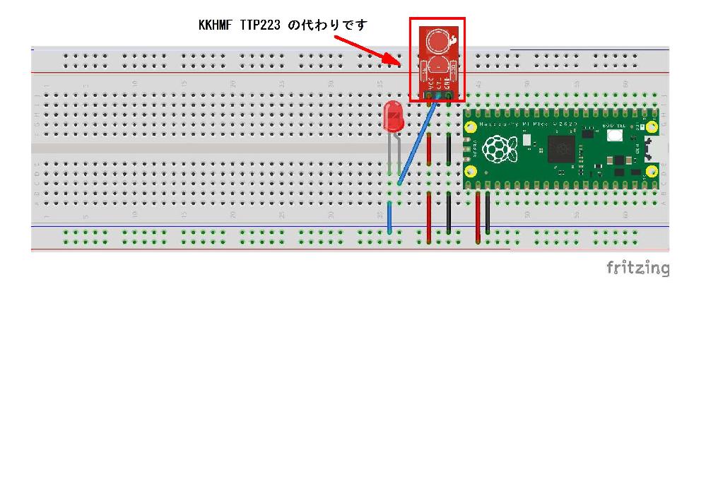 お礼コイン500枚です。 プログラミング電子回路ともにド素人です。 raspberry pi pico でKKHMF TTP223 静電容量式 タッチ スイッチ ボタンをオンオフして数値を検出し...