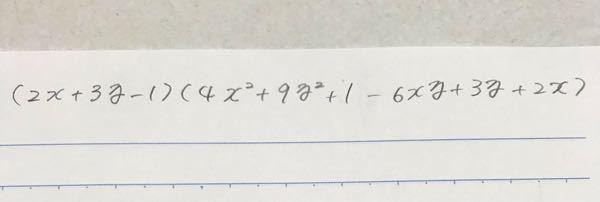 至急お願いします!高校数学なのですが、因数分解や展開をした式の、項の並べ方の順番にルールなどはあるのですか?例えば写真の式だと、どう並べるのが1番良いのでしょうか。