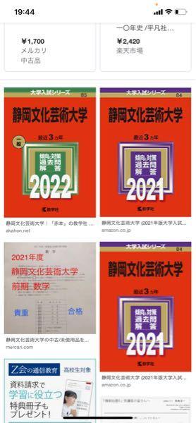 静岡文化芸術大学の赤本2022は販売されてますか? 調べると10月販売と書かれているのですが、何年の10月か分かりません、、