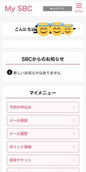 湘南美容外科のMY SBCについて キャンセルしたのですが完了メール等がないため、 出来てるか心配です。お知らせに何もなければ キャンセルできていると言うことでしょうか?