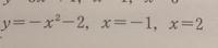 積分で「放物線・2直線・x軸で囲まれた面積を求めるなさい(写真の式)」というとき、6分の公式は使えますか?
