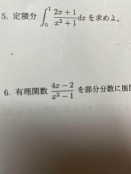 上の方の定積分ってどうやって解くんですか? tanの置換ではなく、大学数学のやり方で教えてください。